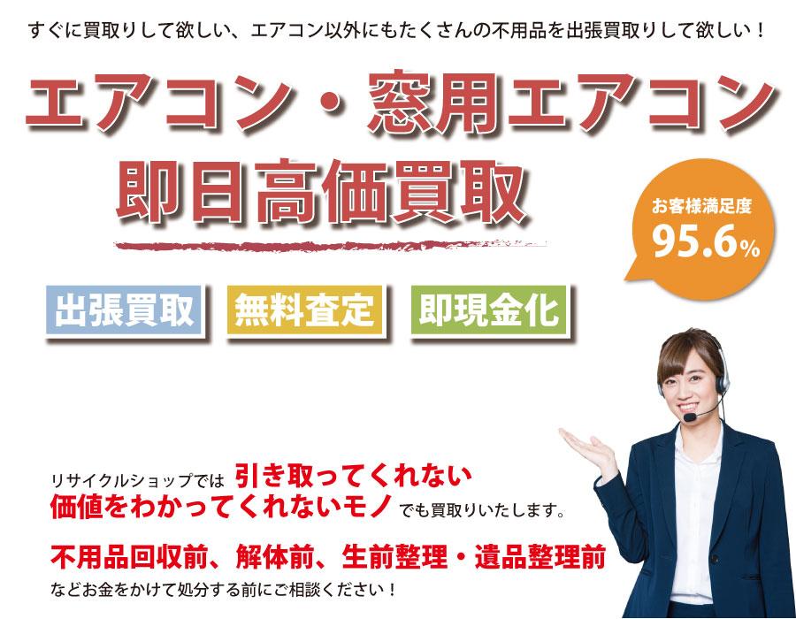 岡山県内でエアコン・窓用エアコンの即日出張買取りサービス・即現金化、処分まで対応いたします。