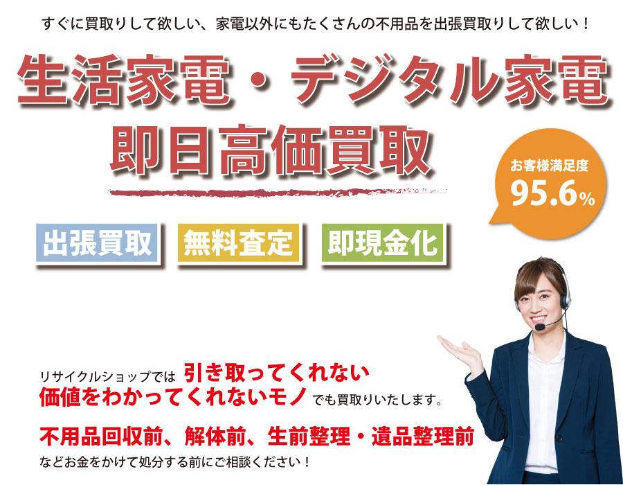 岡山県内即日家電製品高価買取サービス。他社で断られた家電製品も喜んでお買取りします!