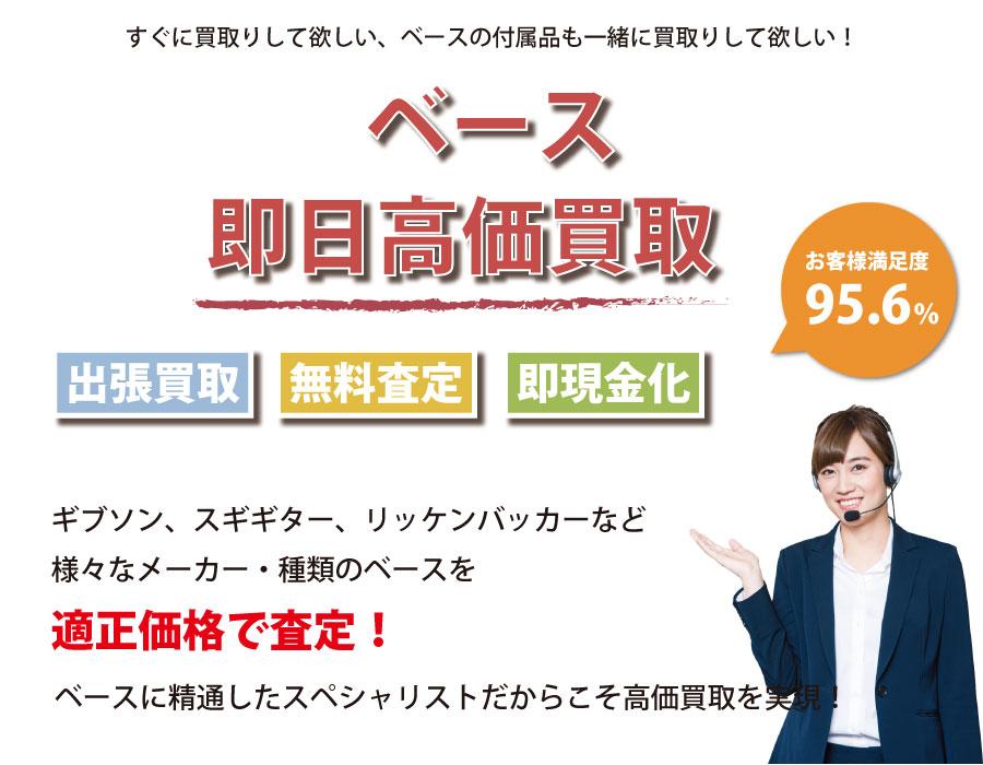 岡山県内即日ベース高価買取サービス。ベースに精通したスペシャリストが適正価格で査定!