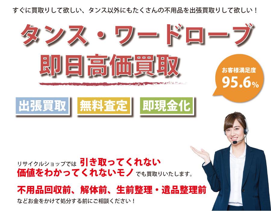岡山県内でタンス・ワードローブの即日出張買取りサービス・即現金化、処分まで対応いたします。
