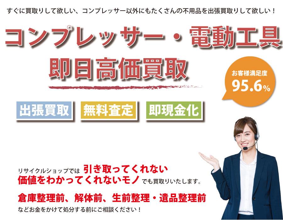 岡山県内でコンプレッサーの即日出張買取りサービス・即現金化、処分まで対応いたします。