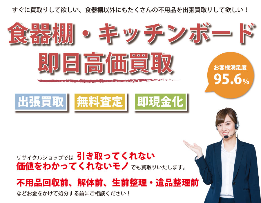 岡山県内で食器棚の即日出張買取りサービス・即現金化、処分まで対応いたします。