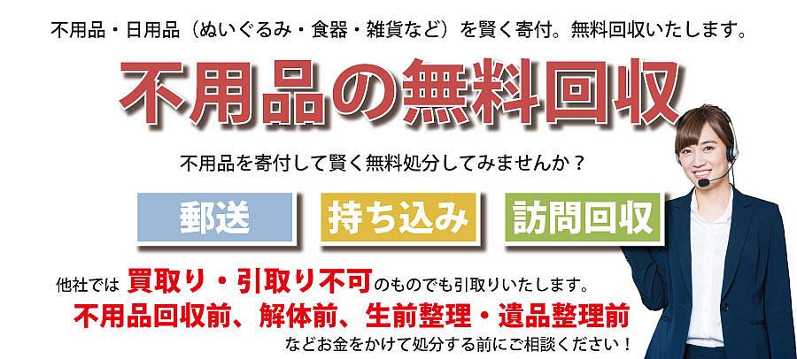 岡山県内で不用品・日用品(ぬいぐるみ・食器・雑貨など)で寄付受付中。不用品無料回収・訪問回収可能。