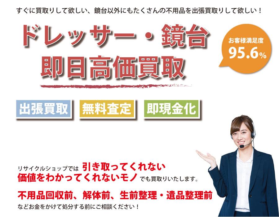 岡山県内でドレッサー・鏡台の即日出張買取りサービス・即現金化、処分まで対応いたします。