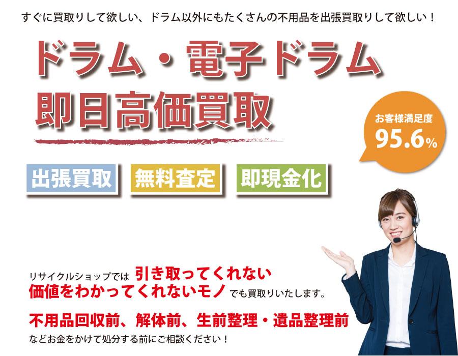 岡山県内でドラム・電子ドラムの即日出張買取りサービス・即現金化、処分まで対応いたします。