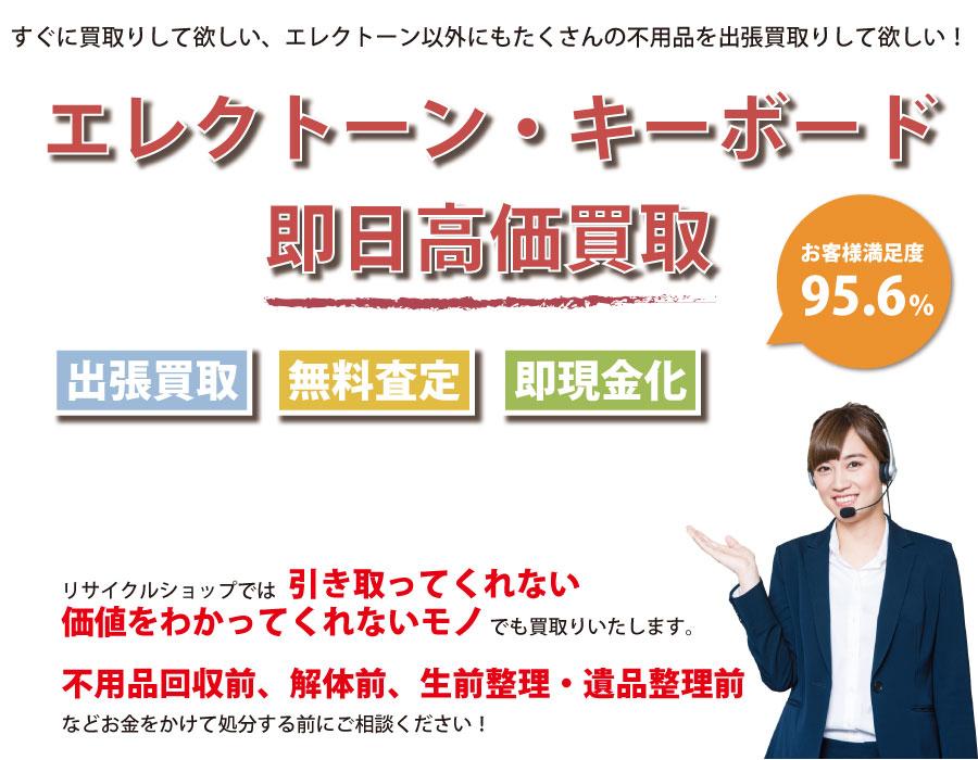 岡山県内でエレクトーン・キーボードの即日出張買取りサービス・即現金化、処分まで対応いたします。