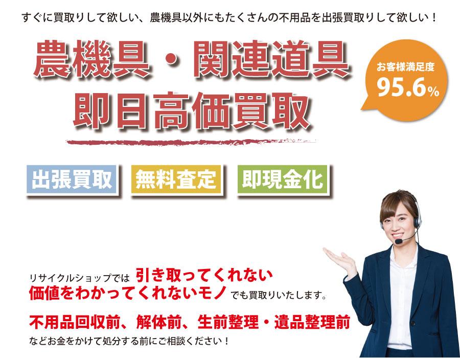 岡山県内即日農機具高価買取サービス。他社で断られた農機具も喜んでお買取りします!