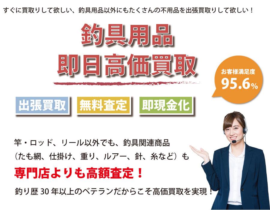 岡山県内即日釣具高価買取サービス。他社で断られた釣具も喜んでお買取りします!