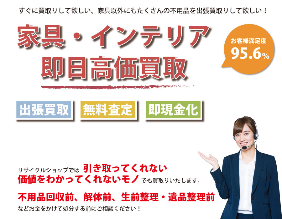 岡山県内家具・インテリア即日高価買取サービス。他社で断られた家具も喜んでお買取りします!