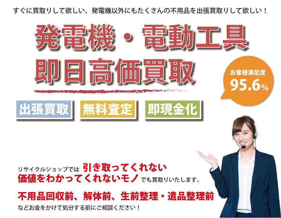 岡山県内で発電機の即日出張買取りサービス・即現金化、処分まで対応いたします。