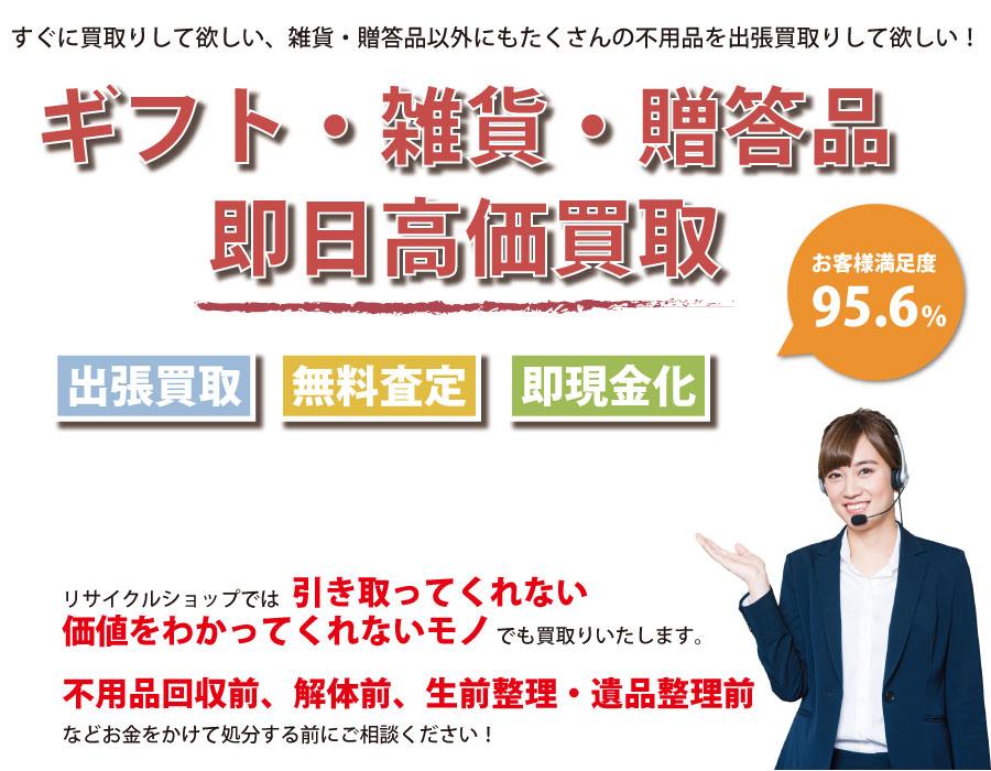岡山県内即日ギフト・生活雑貨・贈答品高価買取サービス。他社で断られたギフト・生活雑貨・贈答品も喜んでお買取りします!