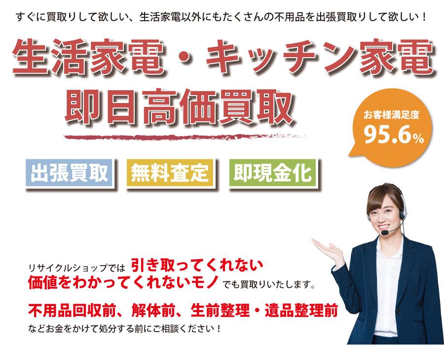 岡山県内で生活家電の即日出張買取りサービス・即現金化、処分まで対応いたします。