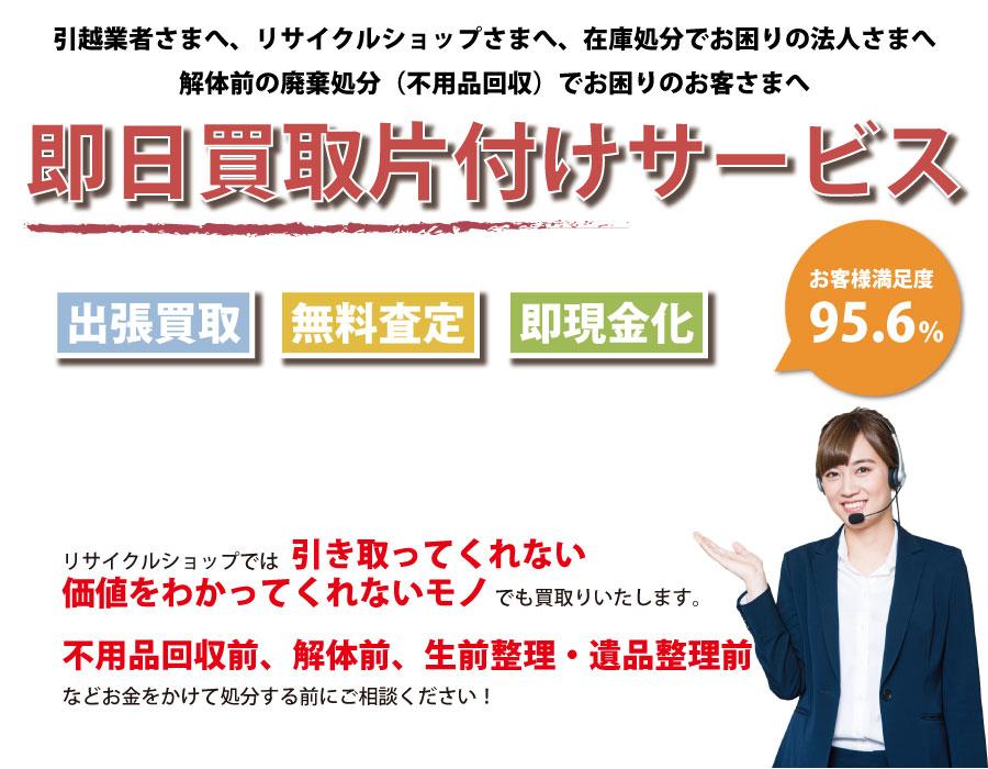岡山県内即日お引越し・解体前のお部屋お片付け!買取り~処分まで一貫して対応可能です!