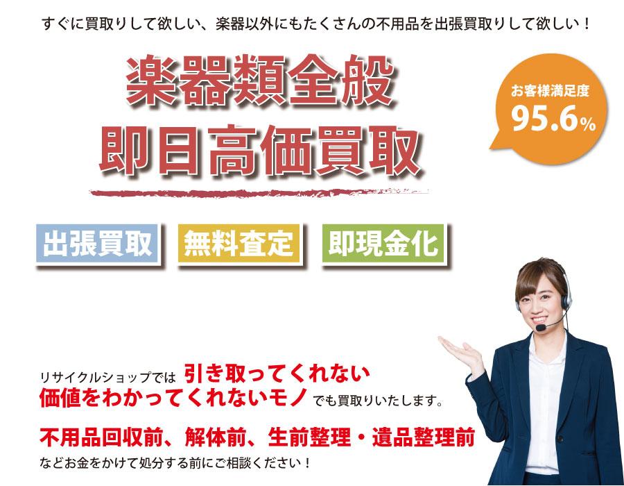 岡山県内即日楽器高価買取サービス。ご満足いただける価格で買取りいたします!
