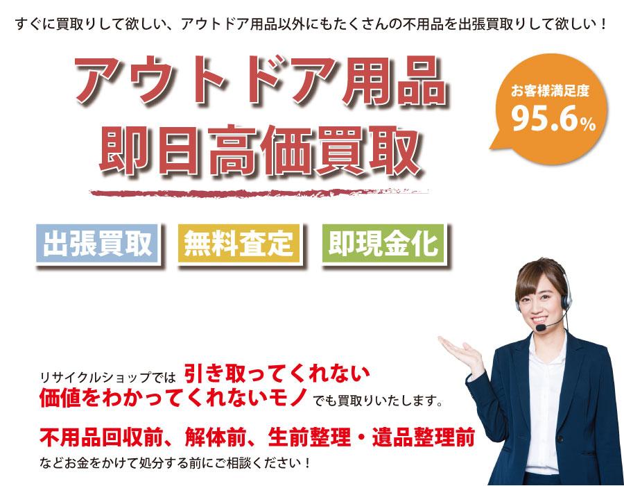 岡山県内即日アウトドア用品高価買取サービス。他社で断られたアウトドア用品も喜んでお買取りします!