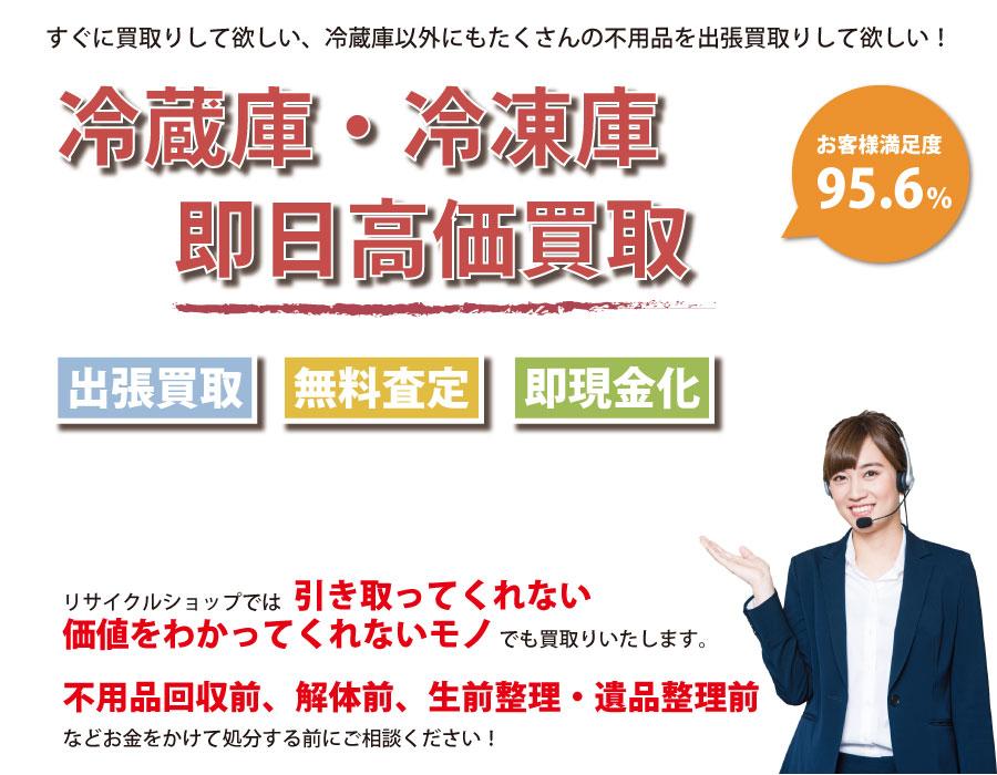 岡山県内で冷蔵庫の即日出張買取りサービス・即現金化、処分まで対応いたします。