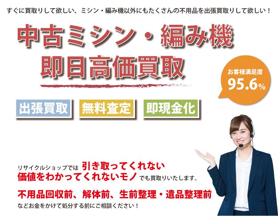 岡山県内で中古ミシン・編み機の即日出張買取りサービス・即現金化、処分まで対応いたします。