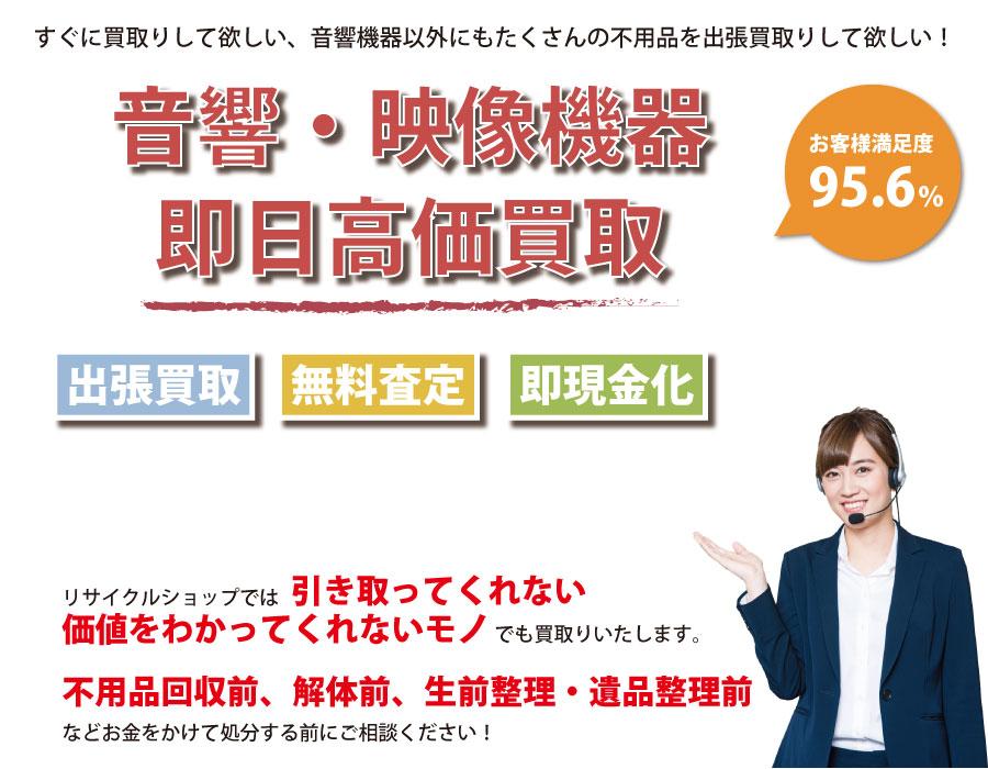 岡山県内即日音響・映像機器高価買取サービス。他社で断られた音響・映像機器も喜んでお買取りします!