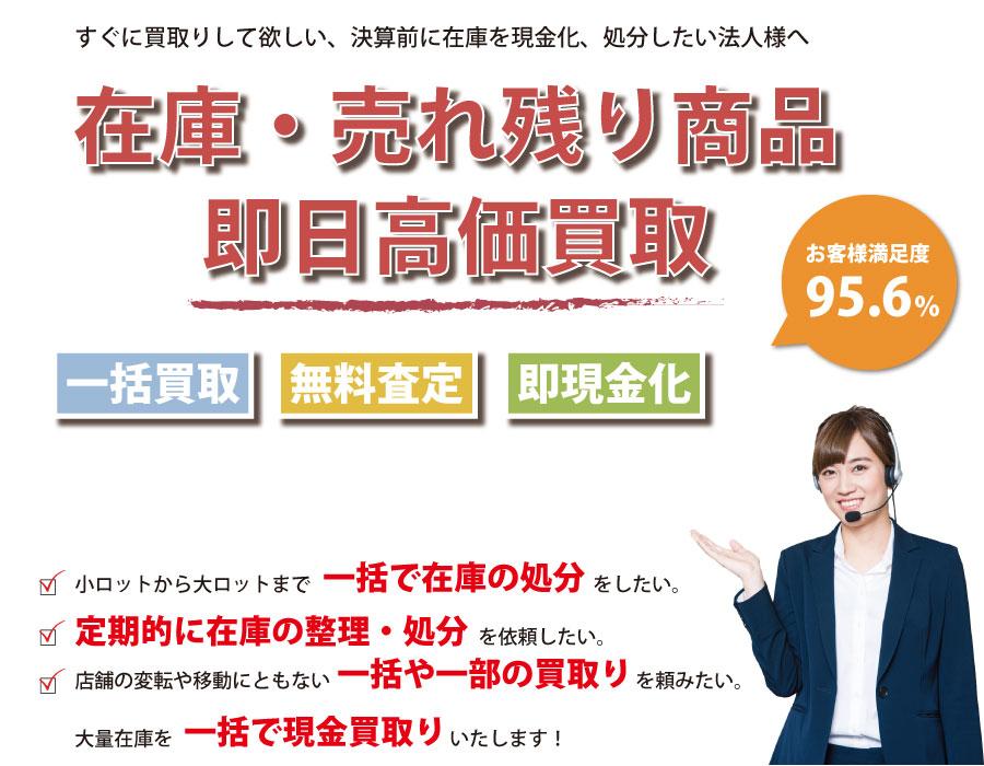岡山県内即日在庫高価買取サービス。他社で断られた在庫も喜んでお買取りします!