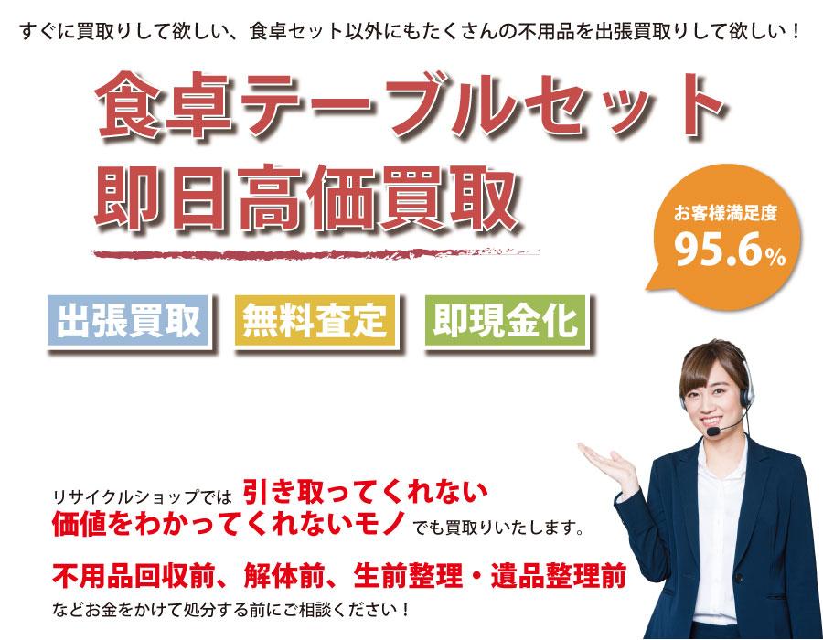 岡山県内で食卓テーブル・椅子の即日出張買取りサービス・即現金化、処分まで対応いたします。