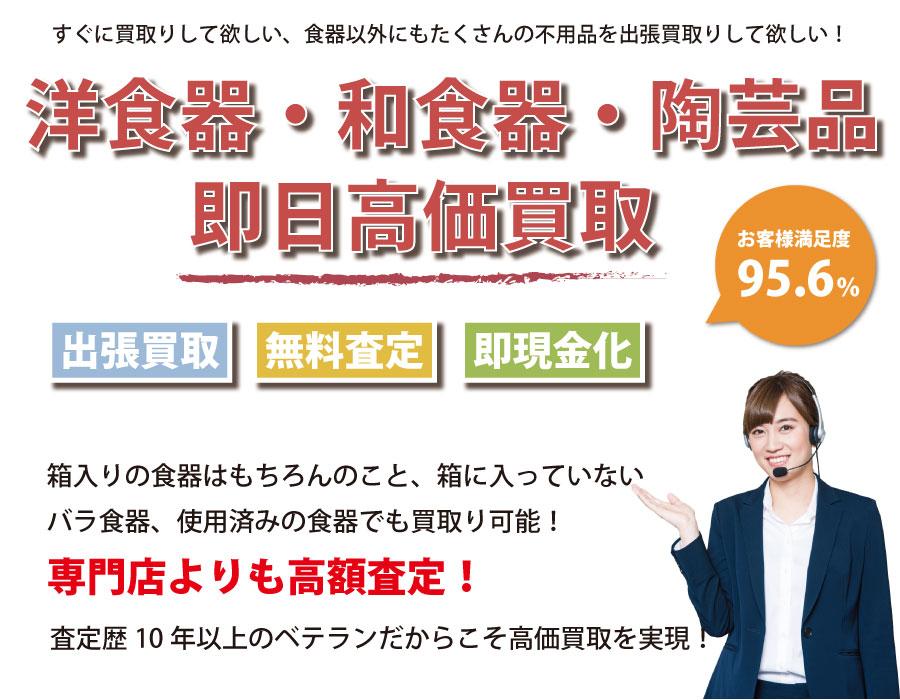 岡山県食器高価買取サービス。岡山県下最高額での買取保証!