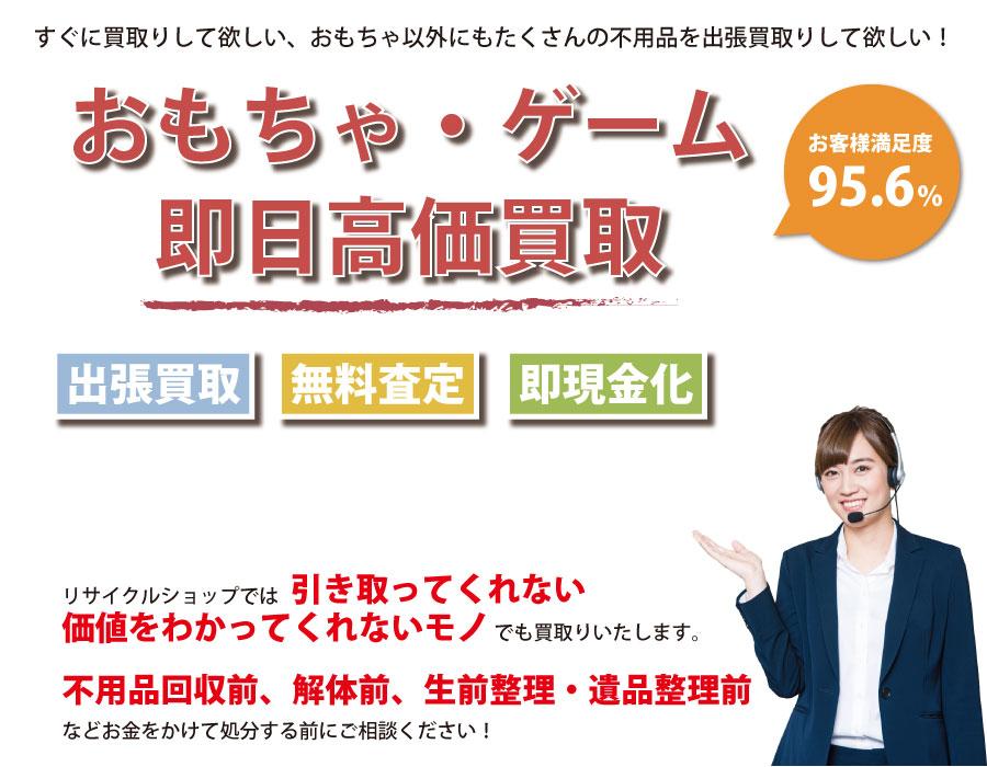 岡山県内即日おもちゃ・ゲーム高価買取サービス。他社で断られたおもちゃも喜んでお買取りします!