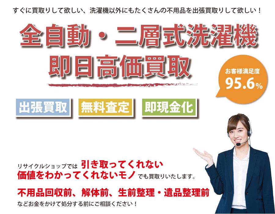 岡山県内で洗濯機の即日出張買取りサービス・即現金化、処分まで対応いたします。