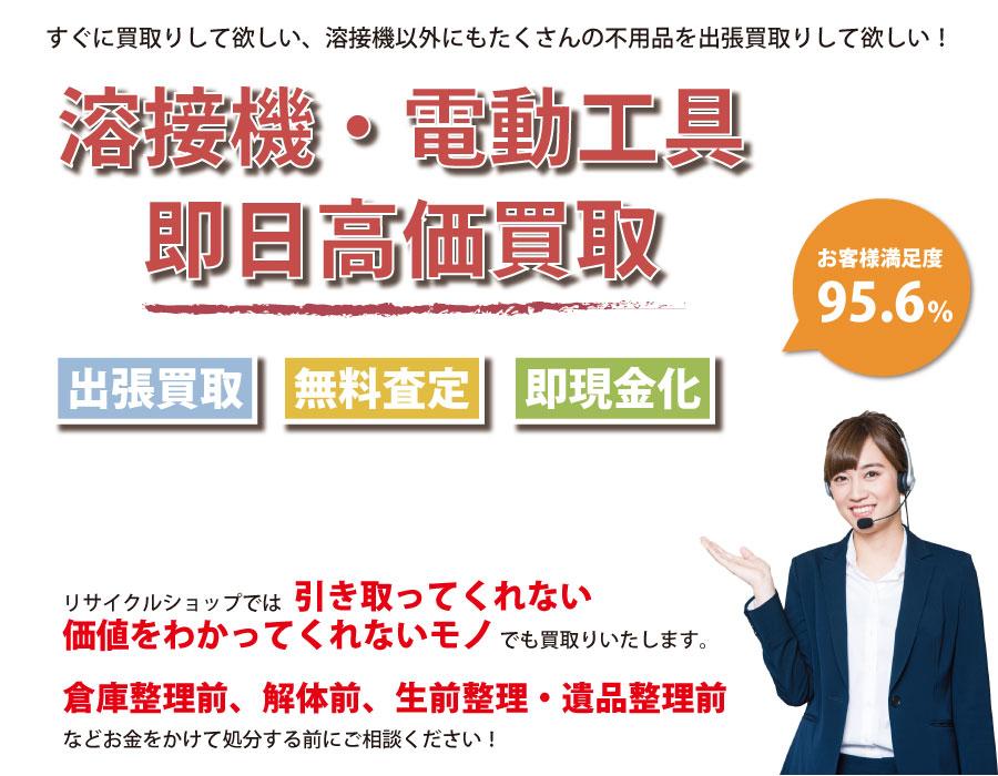 岡山県内で溶接機の即日出張買取りサービス・即現金化、処分まで対応いたします。