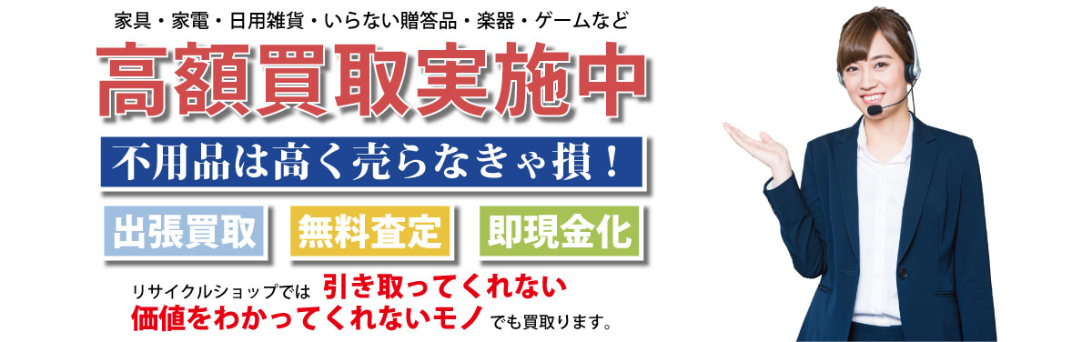 岡山の不用品・家具家電買取りなら岡山タカラリサイクル